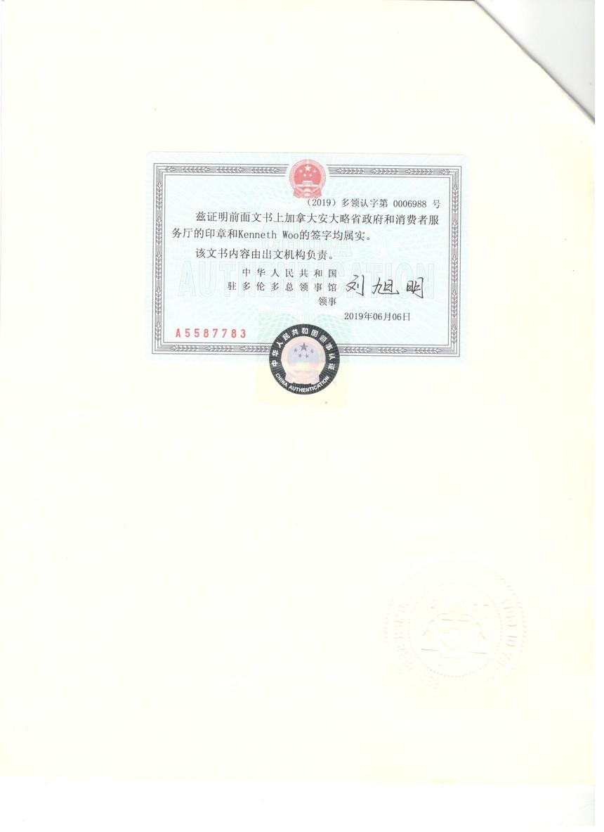 领事馆认证页.jpg