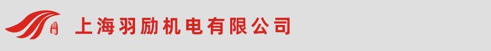 上海羽励机电有限公司