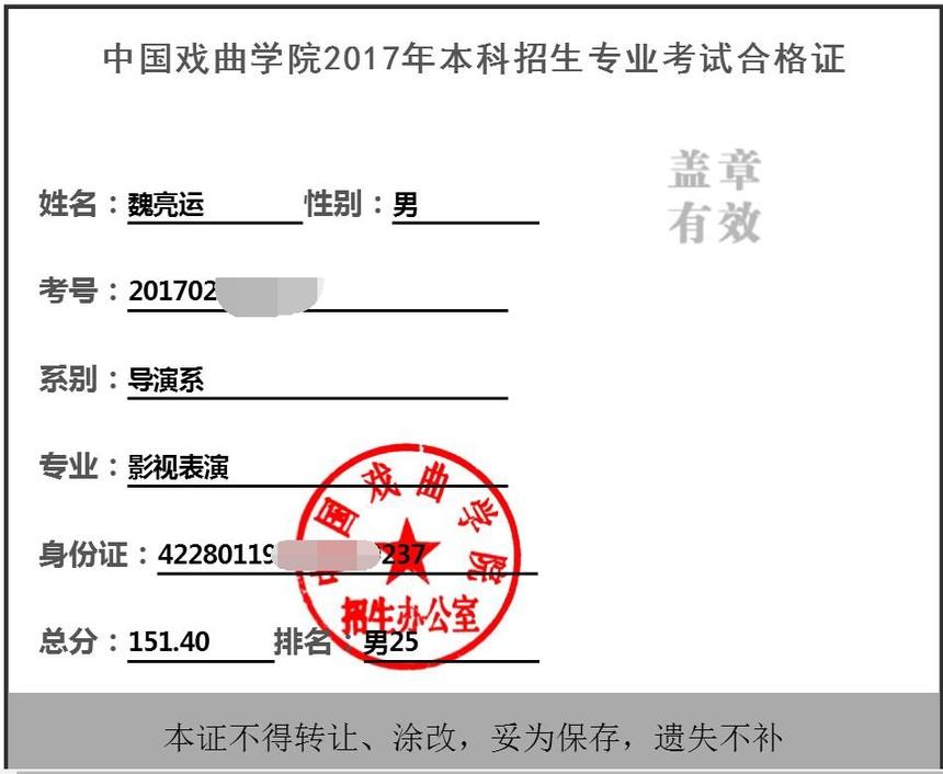 魏亮運 國戲 表演25.jpg