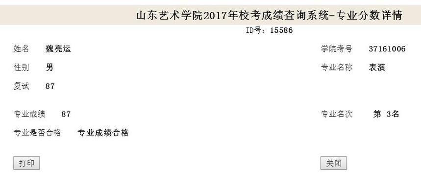 魏亮運 山藝第3名_看圖王.jpg
