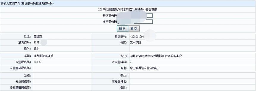 黃建霖 沈陽音樂學院.jpg