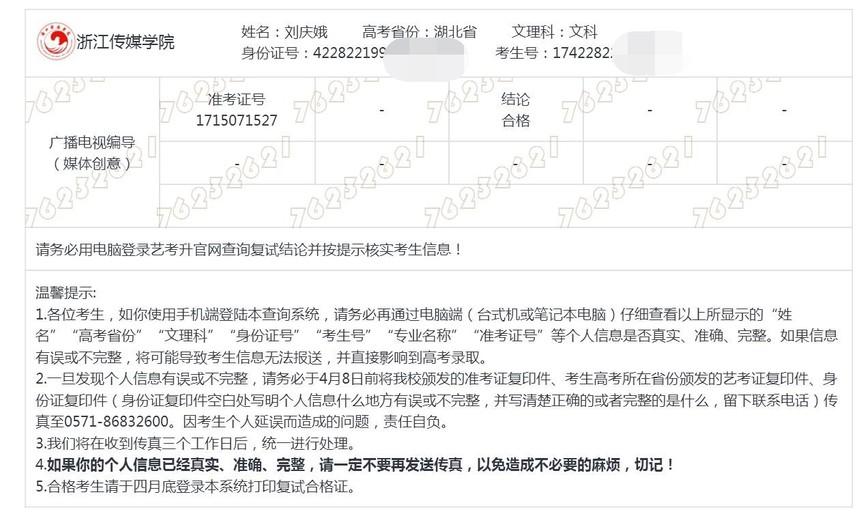 劉慶娥 浙傳媒體創意.jpg