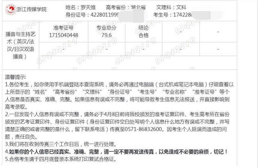 羅天維 浙傳雙語.jpg