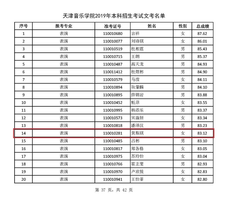 黃斯琪天津音樂學院.jpg