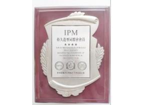 IPM持久造型同盟会会员