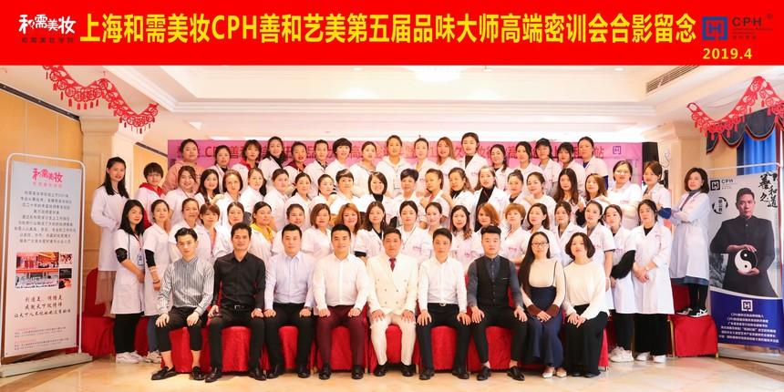 第五届上海CPH密训合影.jpg