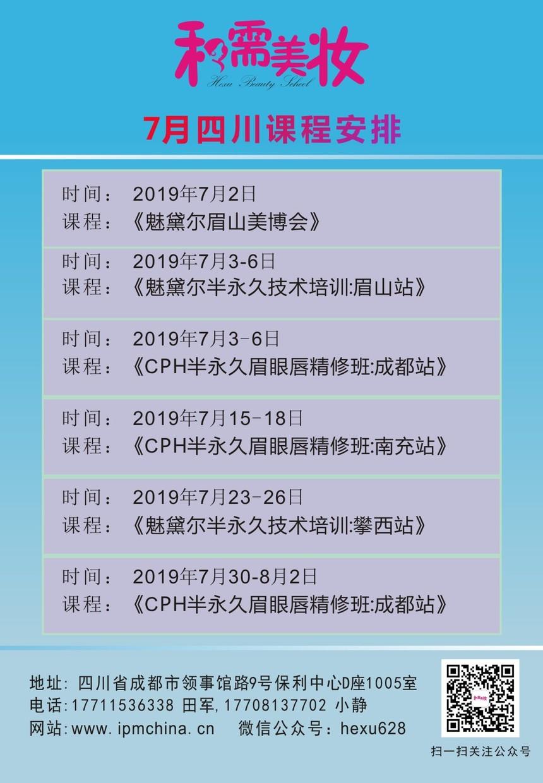 7月四川课程安排.jpg