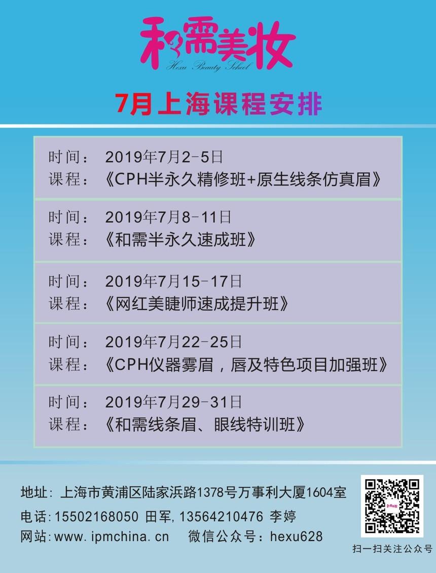7月上海课程安排.jpg