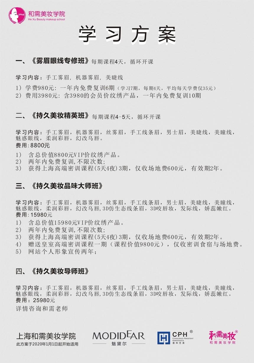 学习方案525-750s.jpg