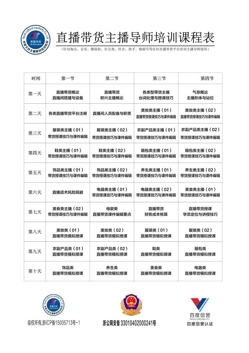直播带货主播导师m6米乐app官网下载课程表带LOGO.jpg