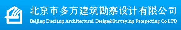 北京市多方建筑勘察設計有限公司