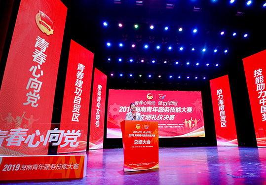 2019海南青年服务技能大赛圆满落幕