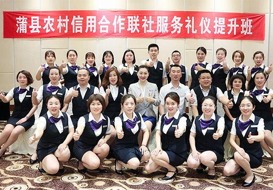 蒲县农村信用合作联社礼仪培训