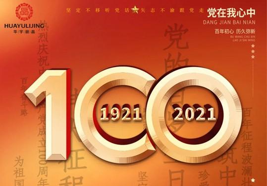 献礼中国共产党成立100周年