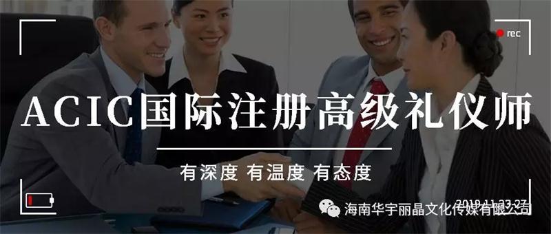 ACIC国际注册认证培训班