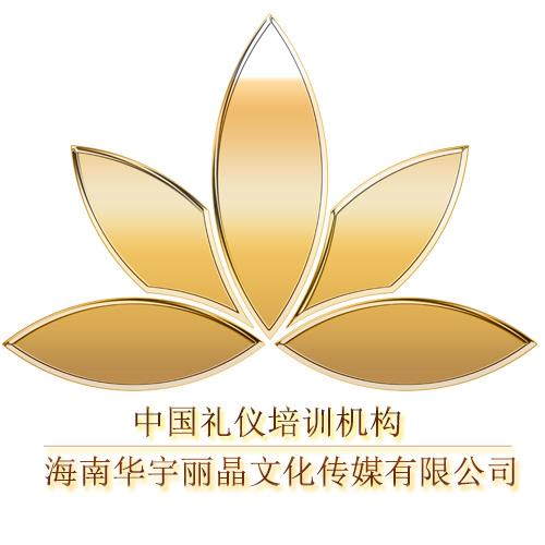 海南华宇丽晶文化传媒有限公司
