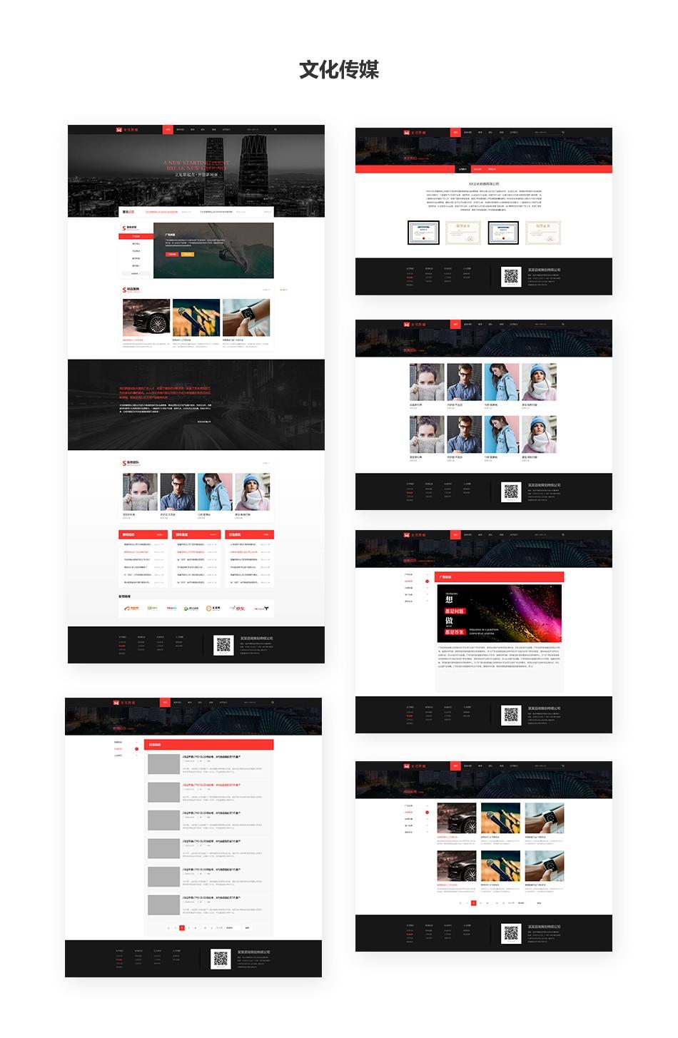 文化传媒网站模板样式-黑红色