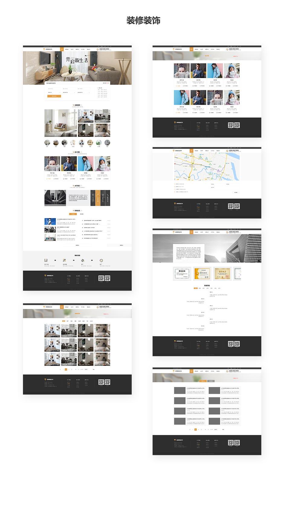 装修装饰网站模板样式-卡其色