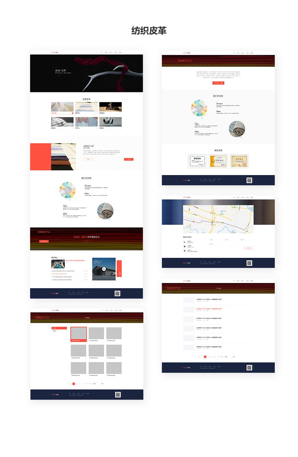 纺织皮革网站模板样式-暖红色