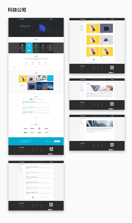科技公司网站模板样式-浅蓝色