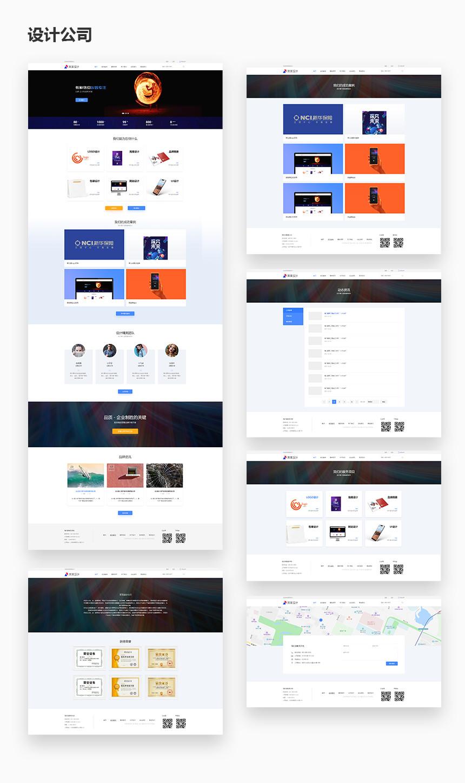 设计公司网站模版样式-蓝色