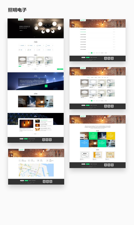 照明电子行业网站模板样式-绿色