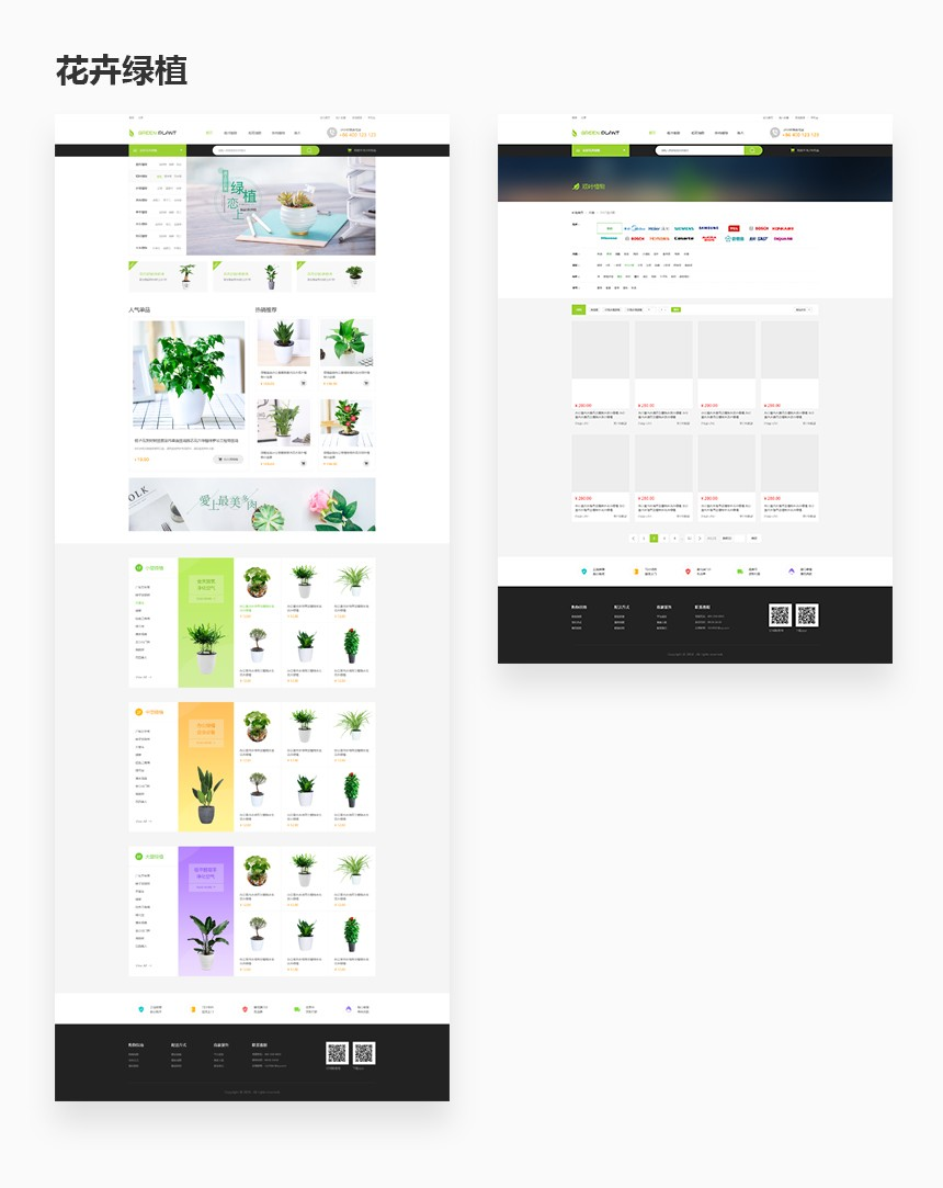花卉绿植商城网站模板样式-绿色+黑色