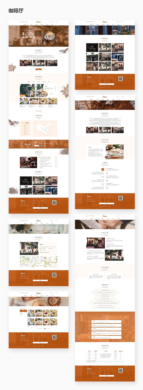 咖啡厅馆网站模板样式-咖啡色