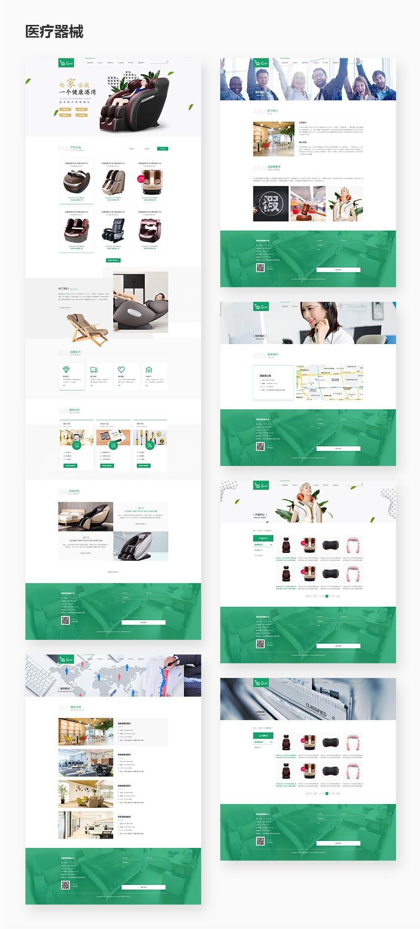 医疗器械公司网站模板样式-绿色