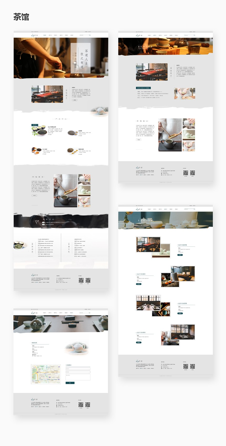 茶馆茶艺网站模板样式-墨绿色