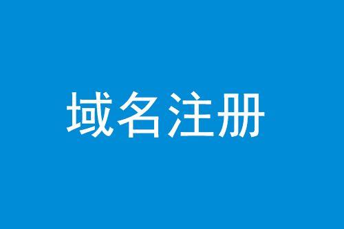 重庆网站建设如何选择企业网站域名?