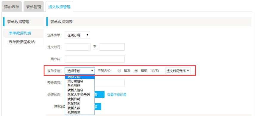 表单支持按字段数据检索