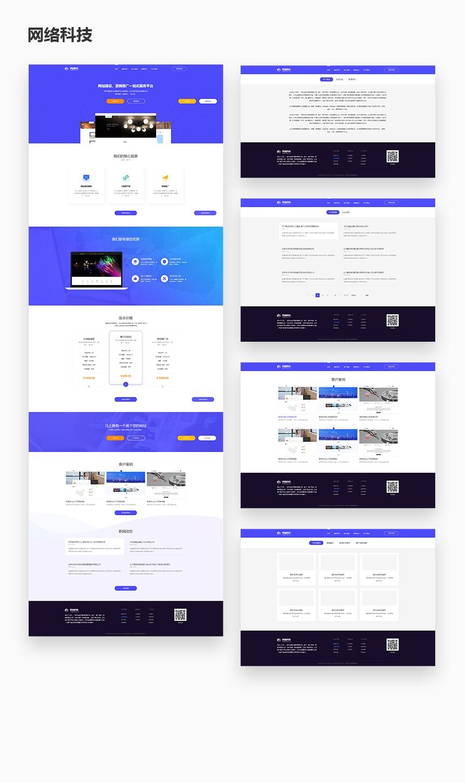 科技公司网站模板样式-科技蓝