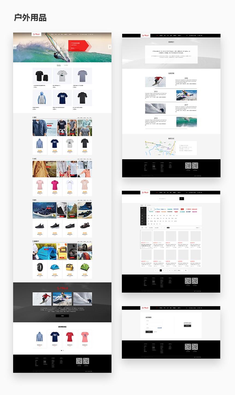 户外用品网站模板样式-黑色