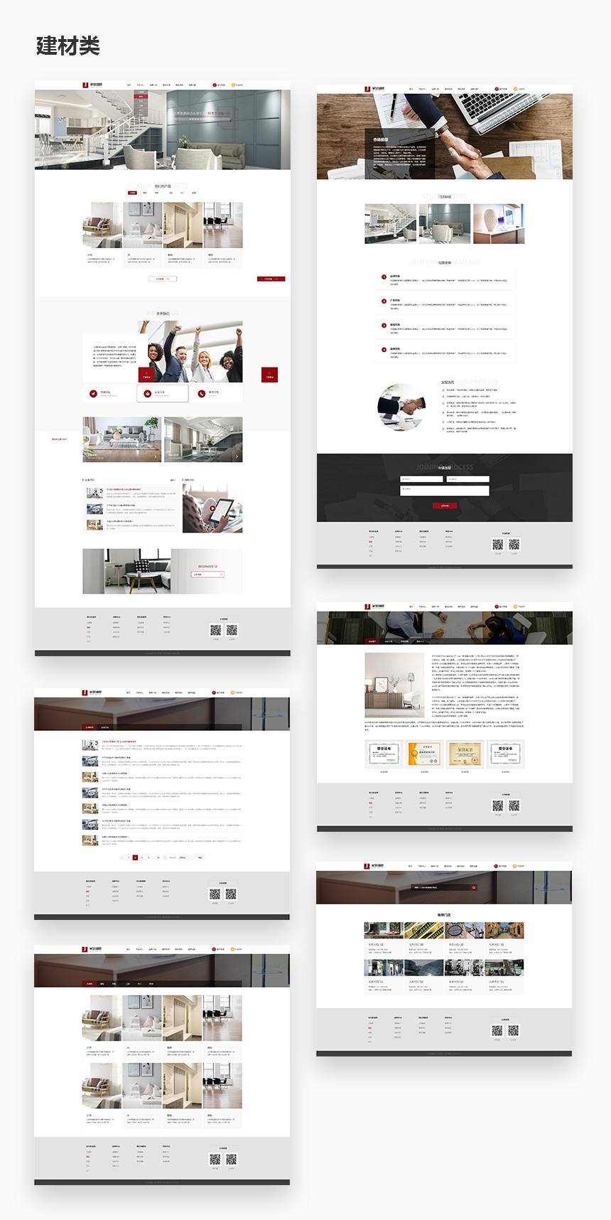 家居建材网站模板样式-自由换色