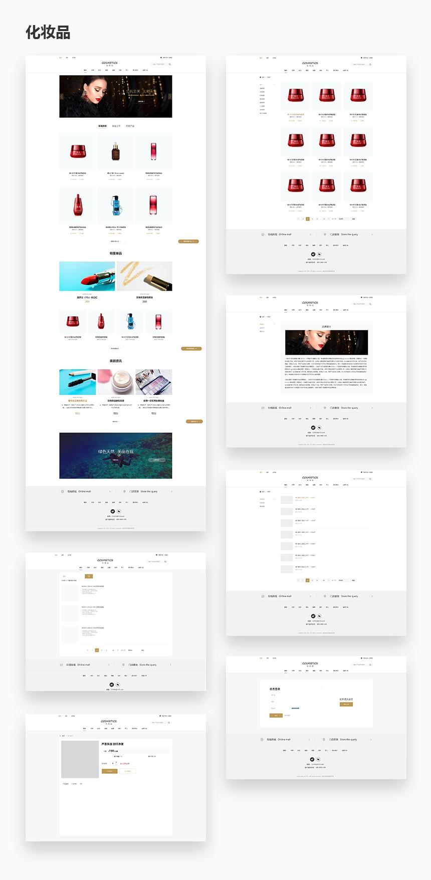 化妆品网站模板样式-卡其色