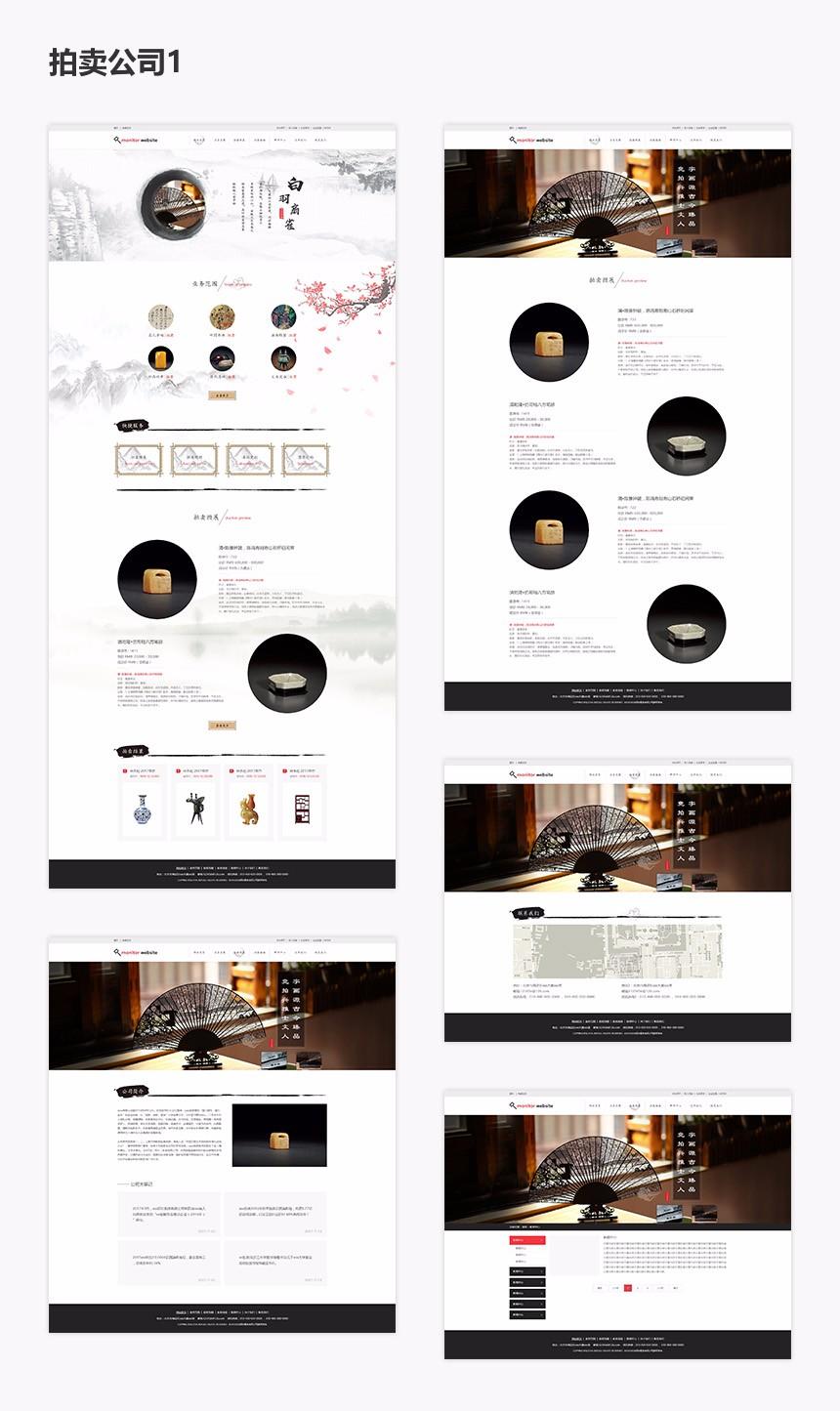 重庆拍卖网站模版样式.jpg