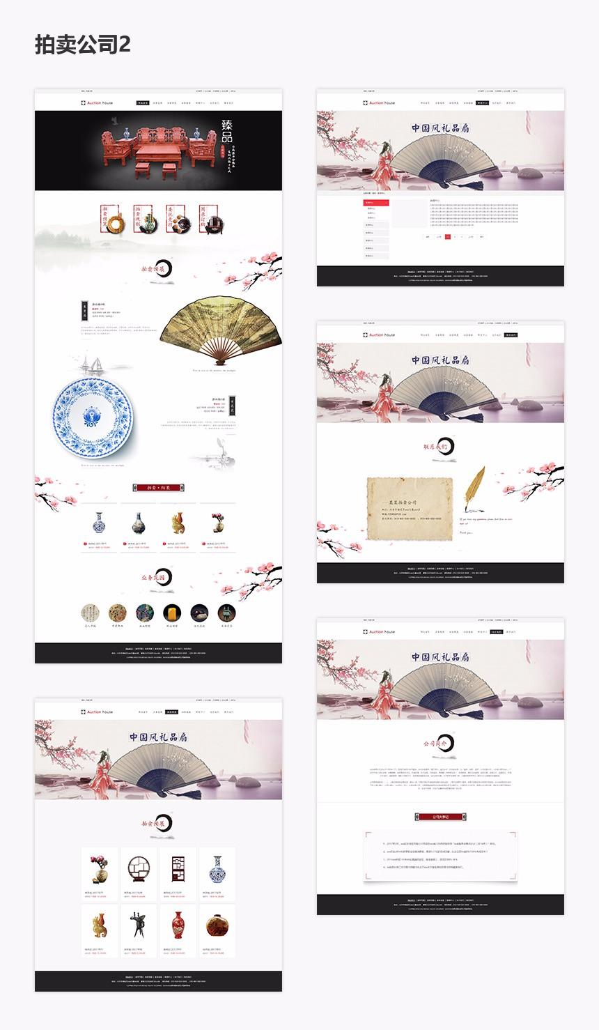 重庆拍卖行业网站模版样式.jpg