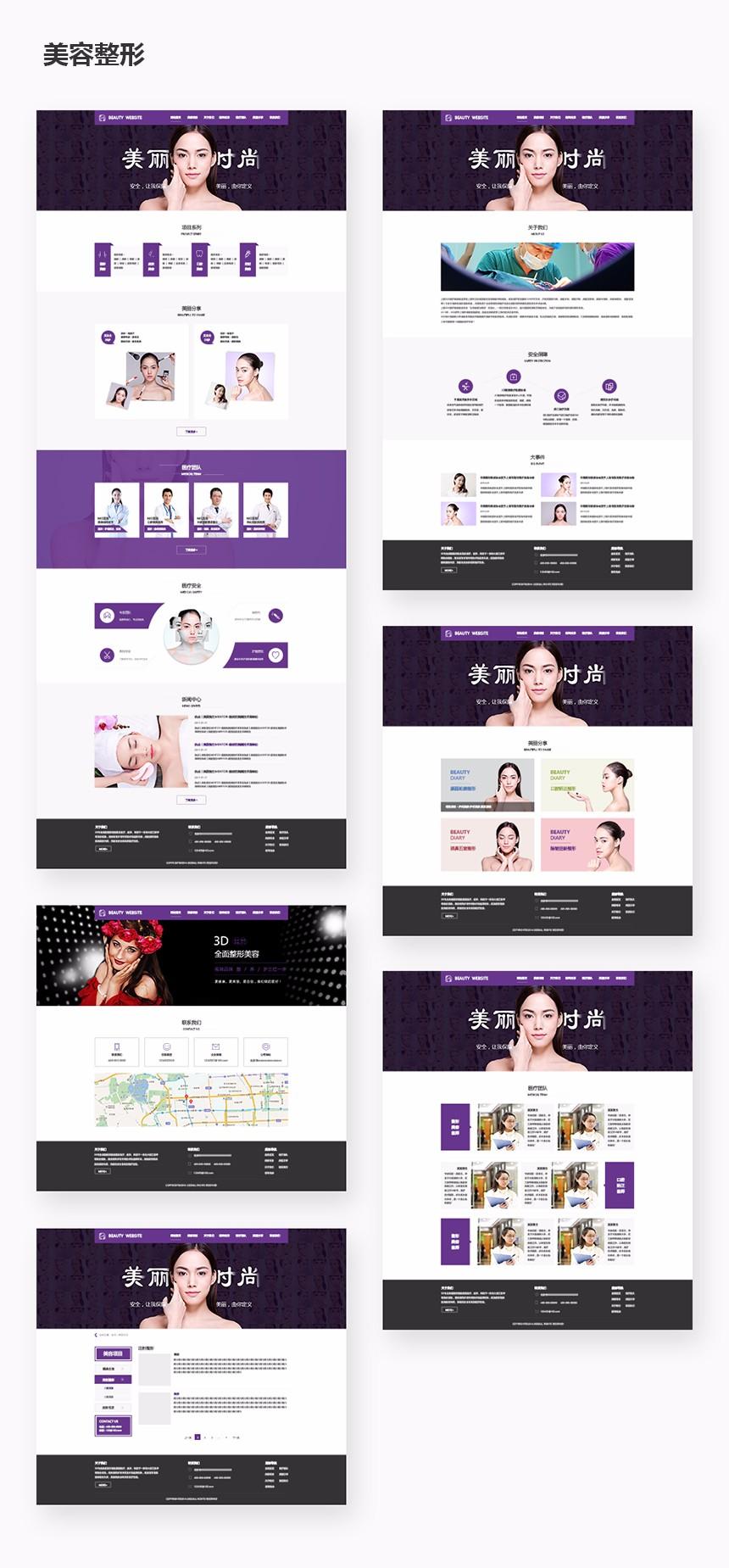 重庆美容整形网站模版样式.jpg