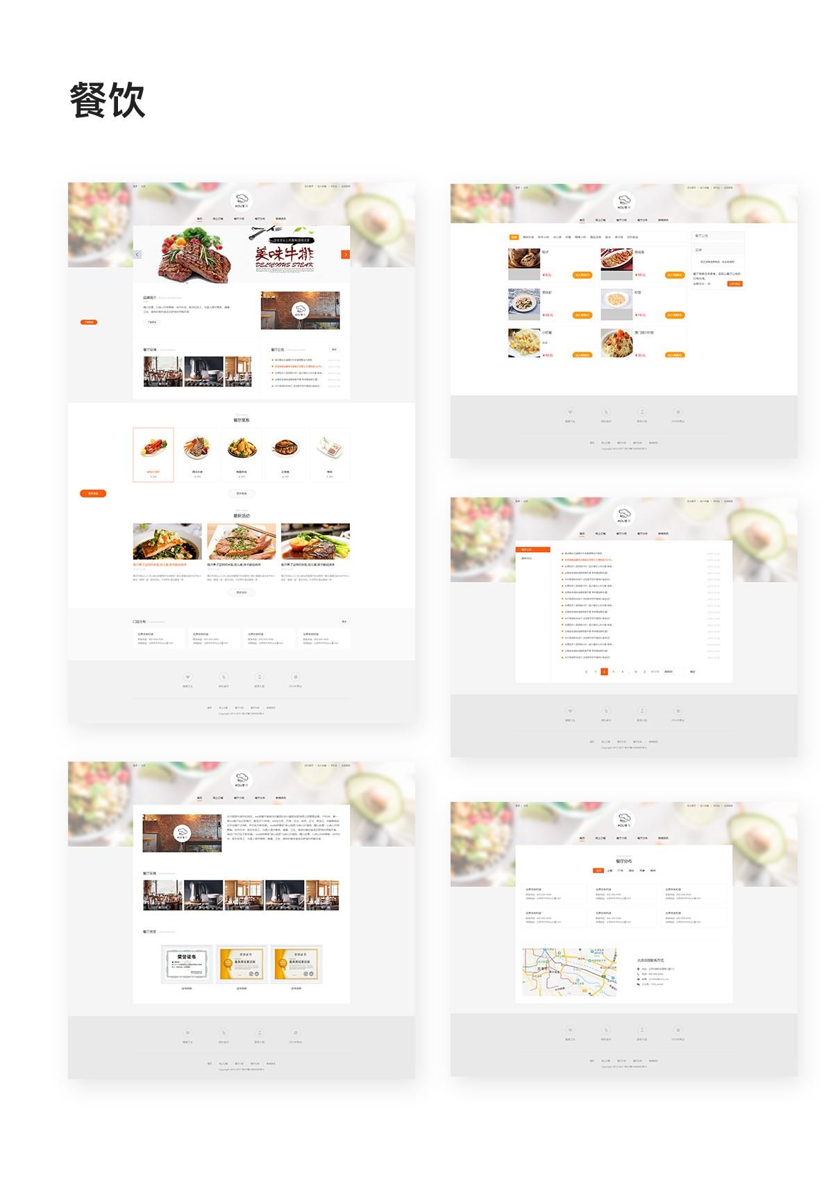 重慶餐飲公司-重慶餐飲系統