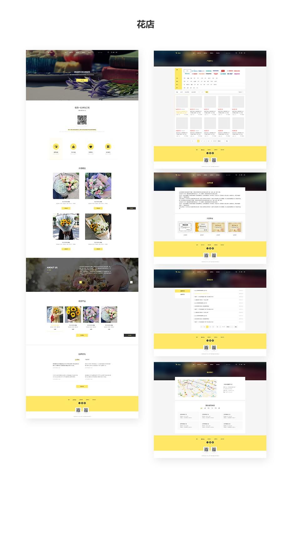 重慶花店網站建設-重慶網站建設公司