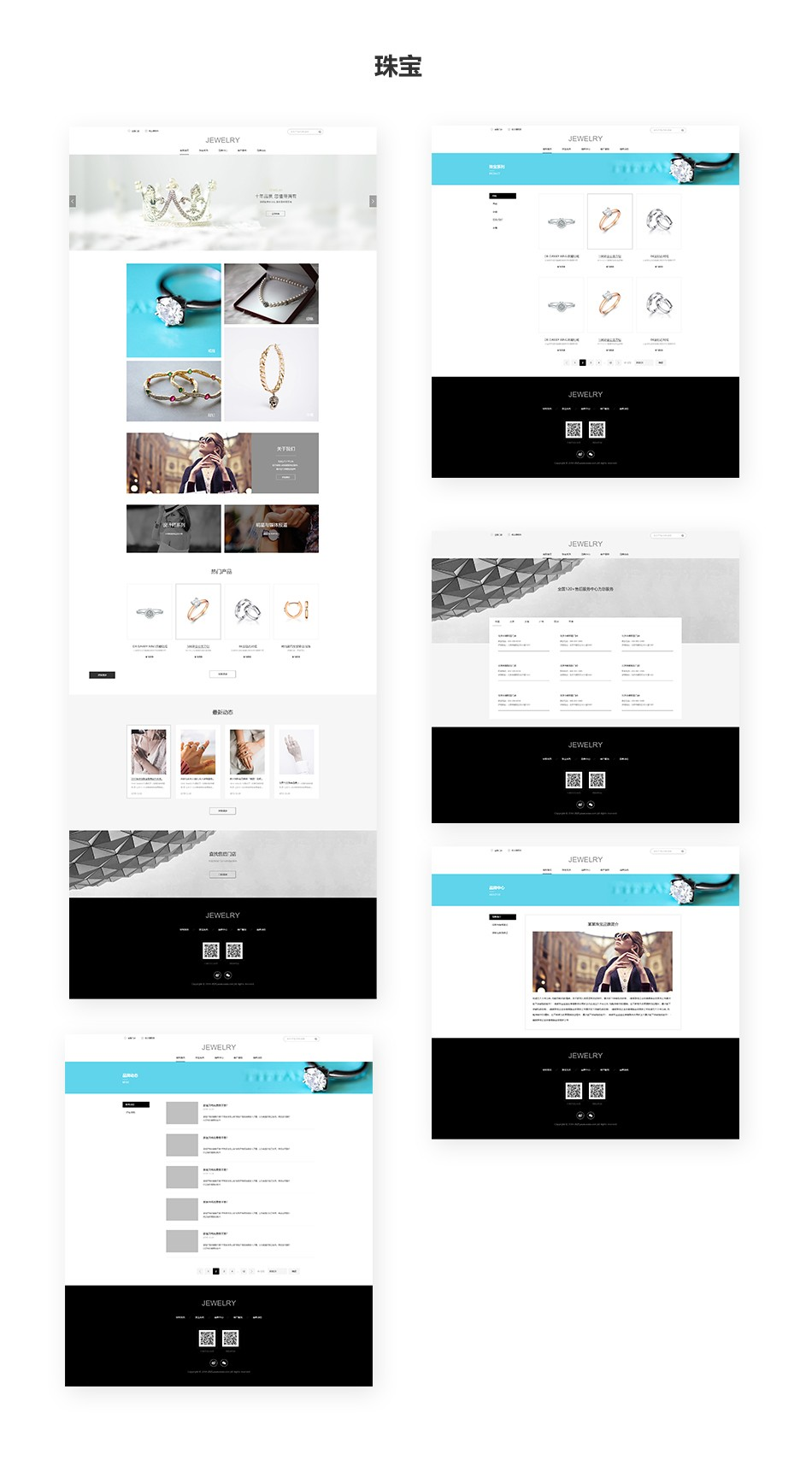 重慶珠寶公司網站建設-重慶網站建設公司
