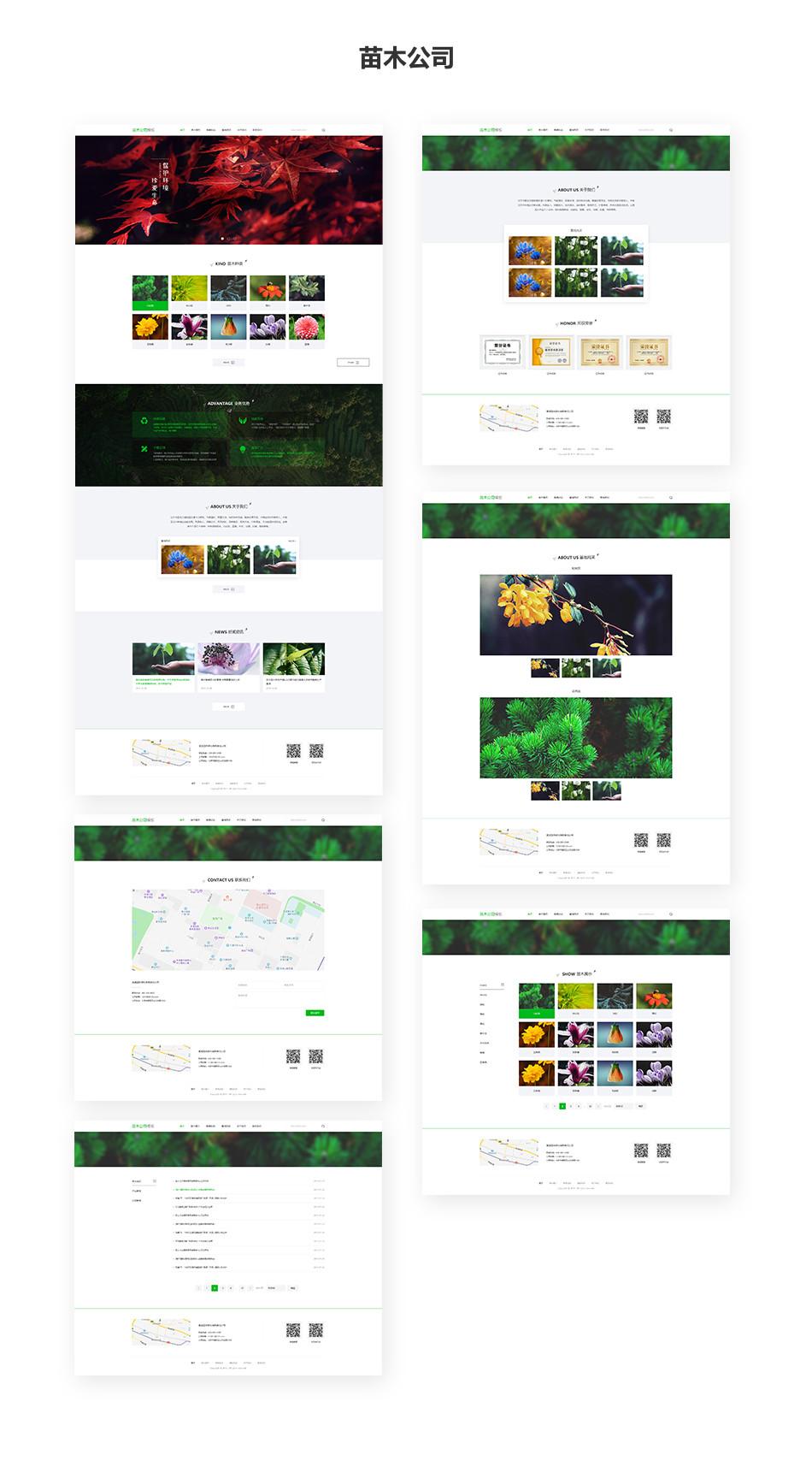 重慶苗木公司網站建設-重慶網站建設公司