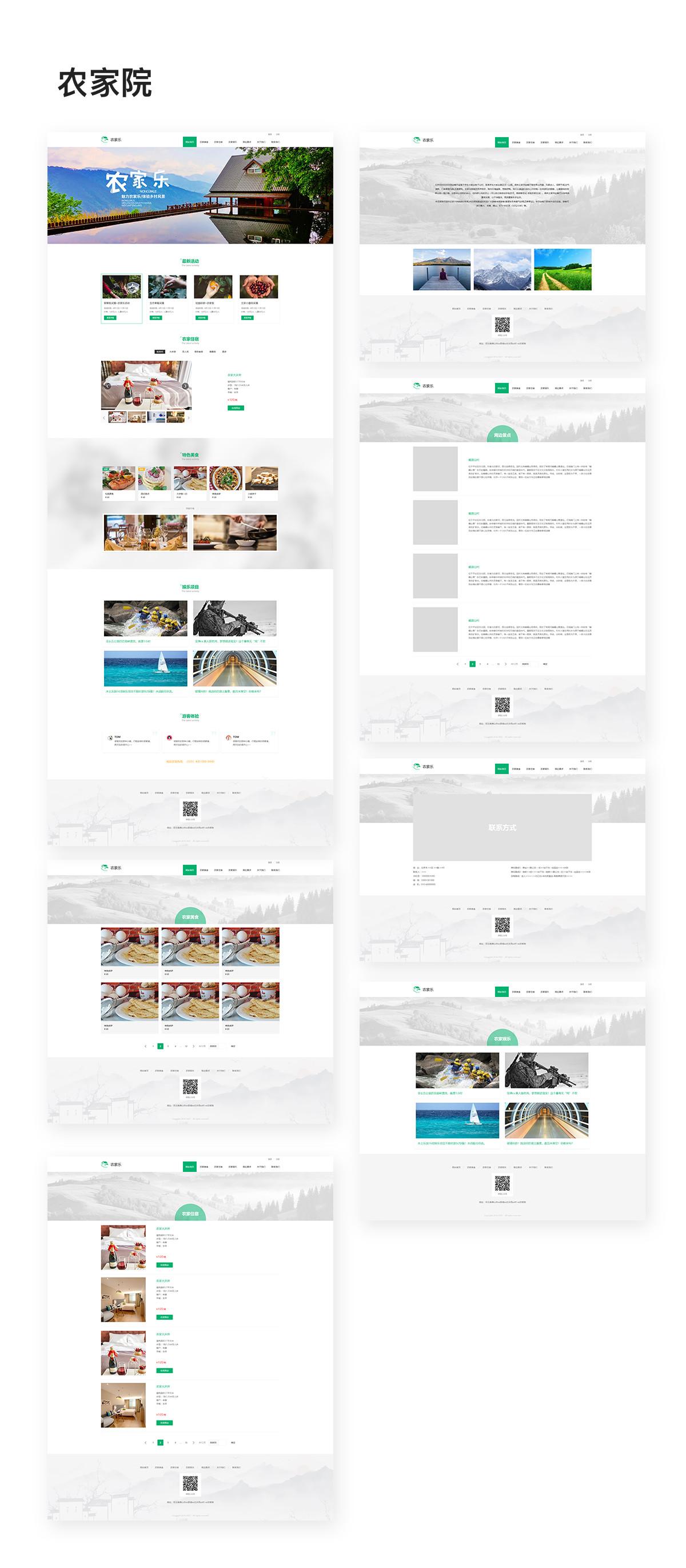 重慶農家院網站建設-重慶網站建設公司