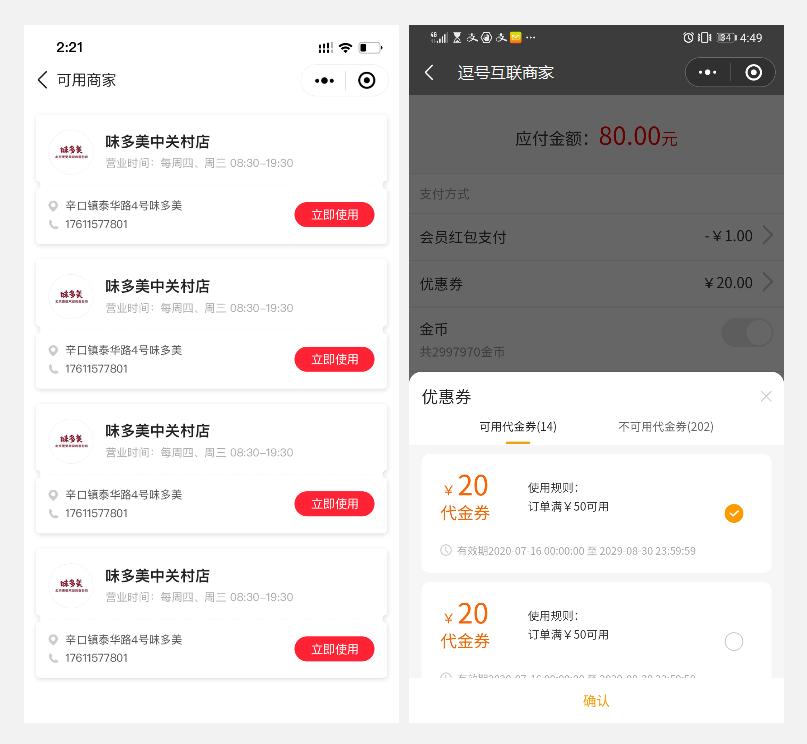 重庆优惠券系统开发.png