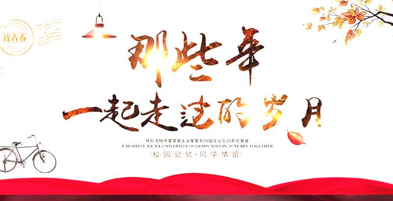 huaijiutongxuejuhuibeijing_6021640.jpg
