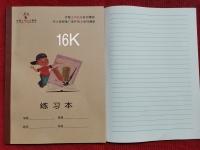 16K护眼系列(练习本)