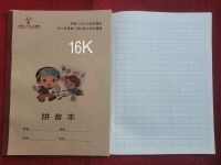 16K护眼系列(拼音本)
