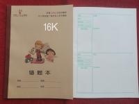 16K护眼系列(错题本)