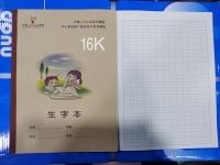 16K护眼系列(生字本)